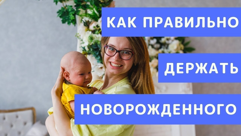 Новорожденный: Как Правильно Держать, Брать, Носить и Сажать. И как НЕЛЬЗЯ это делать