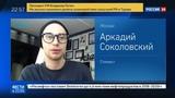 Новости на Россия 24 Норвежская логика платья и юбки - атрибут распущенности