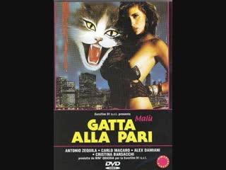 Gatta Alla Pari (1993) Италия