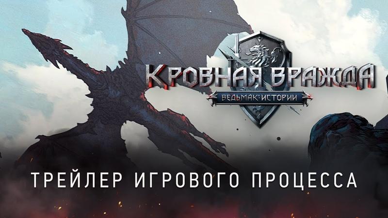 Кровная вражда Ведьмак Истории Трейлер игрового процесса
