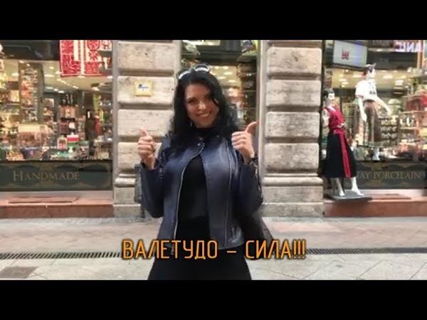 Ада Махачева (Kira Queen) Валетудо – Сила!