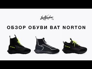 Обзор обуви от Bat Norton®, SS 19