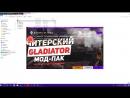 Mod-pack gLadiator is developed