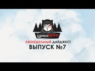 Еженедельный дайджест — Выпуск №7