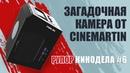 Cinemartin Fran 8K Самый большой CMOS-датчик Снятие с производства Nikon KeyMission