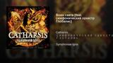 Воин света (feat. симфонический оркестр Глобалис)