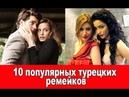 10 популярных турецких ремейков / НОВОСТИ ТУРЕЦКИХ СЕРИАЛОВ