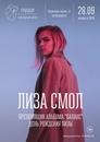Лиза Алексеева фото #46