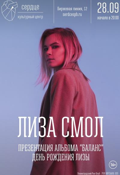 Лиза Алексеева