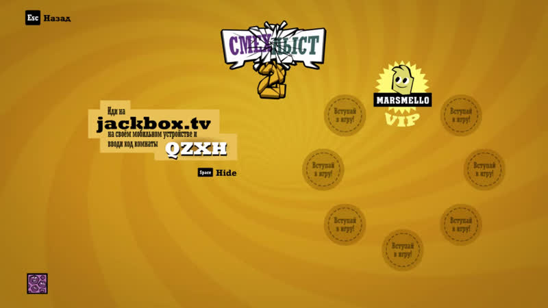 Играем в Jackbox Party Pack 3