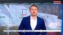 Новости на Россия 24 • Адвокат Берч: вердикт по российским спортсменам будет оглашен в течение суток