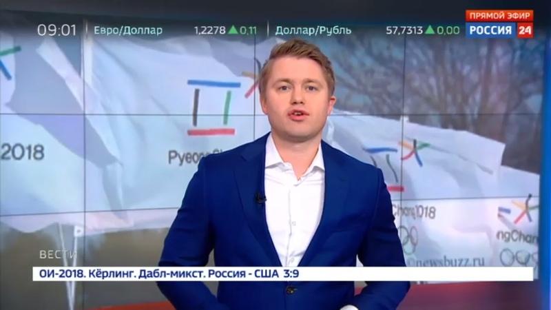 Новости на Россия 24 • Адвокат Берч вердикт по российским спортсменам будет оглашен в течение суток