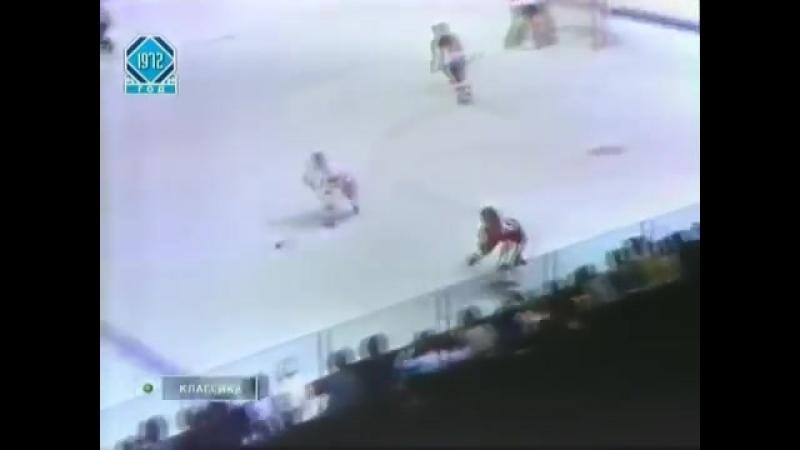 Хоккей суперсерия 72 Канада СССР МАТЧ 1 ГОЛЫ 3 7