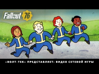 Fallout 76 — «Волт-Тек» представляет: видео сетевой игры «Совместная работа!»