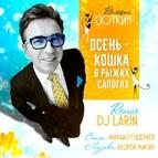 Валерий Сюткин альбом Валерий Сюткин- Осень - кошка в рыжих сапогах Dj Larin Remix