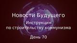 День 70 - Инструкция по строительству коммунизма - Новости Будущего (Советское Телевидение)