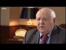 [BBC News - Русская служба] Горбачев: Развал СССР - моя драма