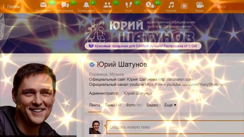 Юрий Шатунов - Одноклассники