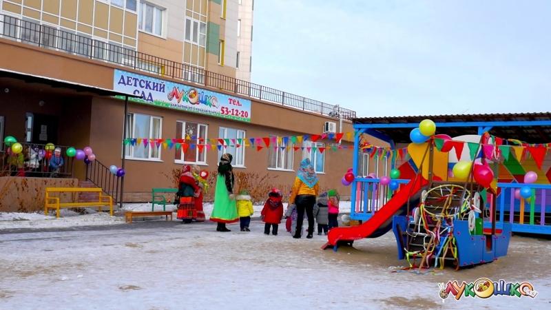 Детский сад Лукошко