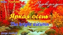 ЯРКАЯ ОСЕНЬ The bright autumn Музыка для души