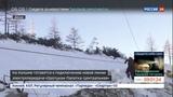 Новости на Россия 24 На Колыме готовятся к подключению новой линии электропередачи Оротукан-Палатка-Центральная
