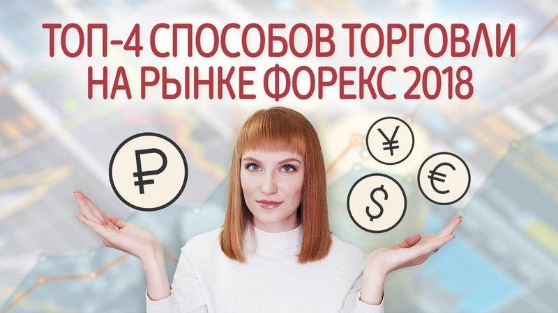 Что такое Форекс Рейтинг брокеров в России Forex Club Alpari Как зарабатывать на курсе валют