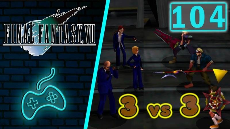 Final Fantasy VII Прохождение Часть 104 Бой с Турками в тоннелях метро Мидгара Материя W Item