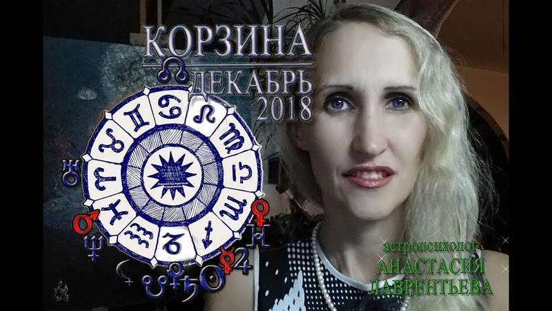 Астрология: Декабрь 2018