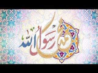 Красота пророка Мухаммада (мир ему и благословение)