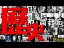 第三十九集 文化大革命 七二零事件 武漢事件〈中國近代史〉