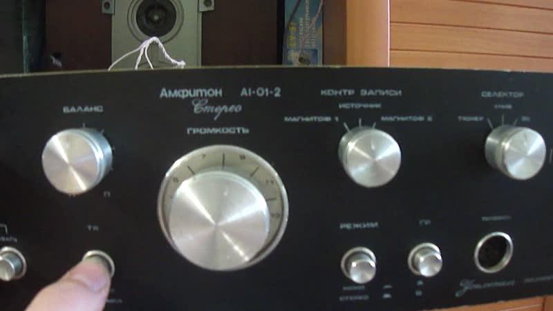 Амфитон А1 01 2