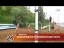 В Мамадышском районе прошли соревнования по пляжному волейболу