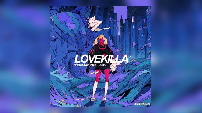 LOVEKILLA - ПРИНЦЕССА И ВИНТОВКА (2019)