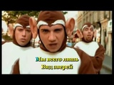 Radio Tapok - Bloodhound Gang - The Bad Touch На русском языке