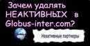 Зачем удалять неактивных партнеров в Globus-Inter?