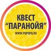 """Реалити-Квест """"Паранойя"""" Новокузнецк"""