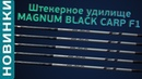 Magnum Black Carp F1 обзор штекерного удилища от Flagman Subtitles