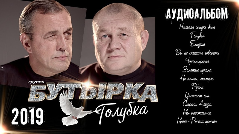 группа БУТЫРКА - Голубка 2019 [Аудиоальбом] ПРЕМЬЕРА!