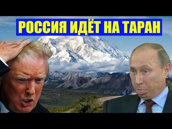 Разорвать соглашение о продаже Аляски России посоветовали как красиво наказать США