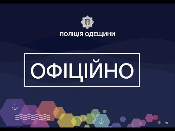 Поліція розслідує обставини події на Фонтанській дорозі в Одесі