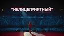 """Данила Поперечный on Instagram """"Специально для вас не стал спойлерить в трейлере лучшие моменты выступления. 13 августа запаситесь точиловом! нел..."""