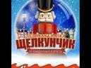 ЩЕЛКУНЧИК 2018. ЛЕДОВАЯ СКАЗКА. ИЛЬЯ АВЕРБУХ.