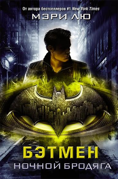 Мари Лу – Бэтмен. Ночной бродяга (Бестселлеры вселенной DC comics – 2)