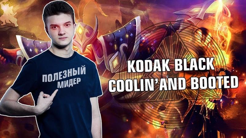Kodak Black Coolin And Booted СЛОМАЛАСЬ МЫШКА , КАК ИГРАТЬ /ПОКАЗАЛ СВОЕГО ЭМБЕРА /ALOHADANCE