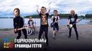 Порнофильмы Границы гетто Тараканы cover для проекта Улица Свободных