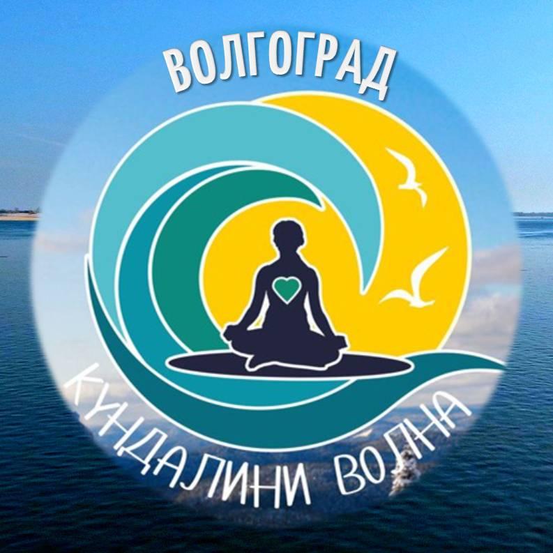 Афиша Волгоград КундалиниВолна, Волгоград