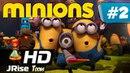 Minions Миньоны 02 🍌 Короткие мультики для детей