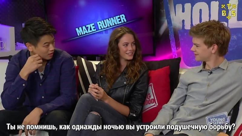 [TBSubs] Интервью Young Hollywood с кастом Maze Runner (Томас, Кая, Ки Хон) (рус.саб)