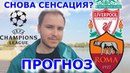 ЛИВЕРПУЛЬ - РОМА ⚽ ПРОГНОЗ НА МАТЧ 1/2 ЛИГИ ЧЕМПИОНОВ 24.04.2018 🔥