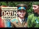 ТАШКЕНТ | БЕССМЕРТНЫЙ ПОЛК | УЗБЕКИСТАН | День Победы | Tashkent City, Uzbekistan , PART 1
